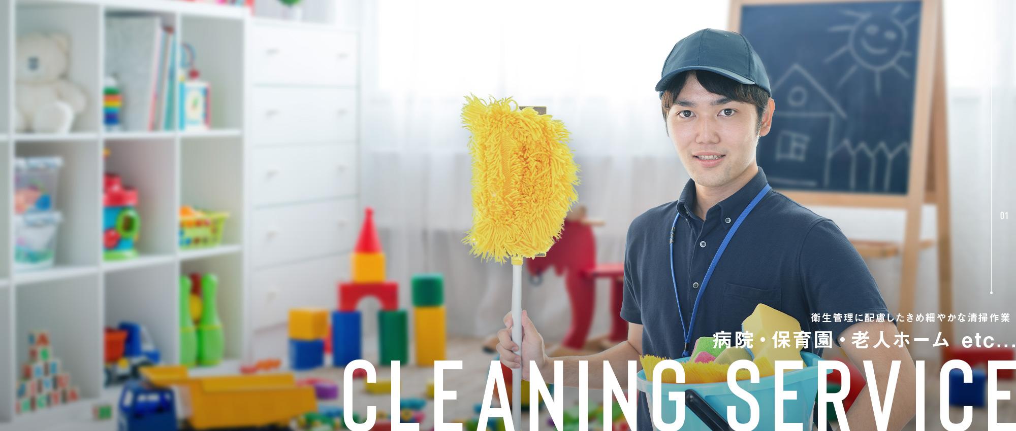 病院・保育園・老人ホーム etc...。衛星管理に配慮したきめ細やかな清掃作業