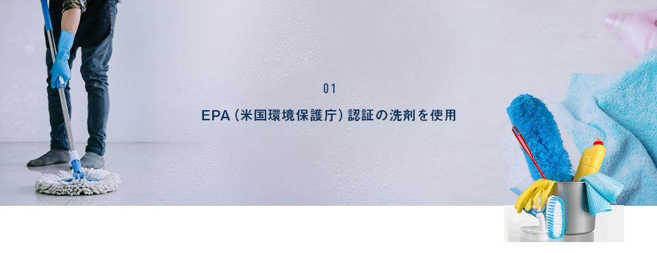 EPA認証の洗剤を使用
